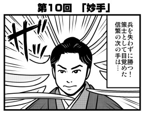 真田丸第10回