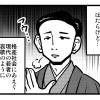 「4コマ日本史トンデモ偉人伝」第12回 石川啄木
