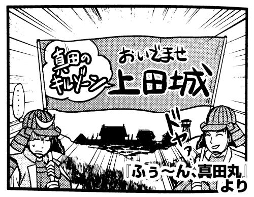 真田丸13話