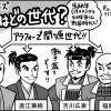NHK大河ドラマ『真田丸』ワンポイント15話目「戦国時代に生まれていたらアナタはどの世代?」