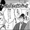 NHK大河ドラマ『真田丸』ワンポイント17話目「大坂城、腹芸できなきゃ生き残れない!」