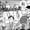 NHK大河ドラマ『真田丸』ワンポイント18話目「ワイルド毛皮、おのぼりさん丸出し!?」