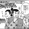 NHK大河ドラマ『真田丸』ワンポイント19話目「懲りないパパ上」