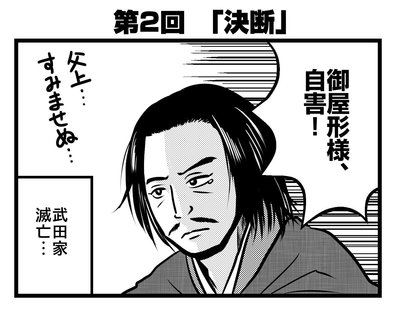 真田丸 第2回