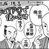 NHK大河ドラマ『真田丸』ワンポイント20話目「呼び名はTPOで使い分け」