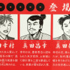 「ふぅ~ん、真田丸」 本日発売&人物紹介(3)