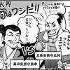 NHK大河ドラマ『真田丸』ワンポイント21話目「昌幸VS氏邦 安房守はワシだ!」