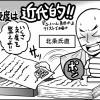 NHK大河ドラマ『真田丸』ワンポイント22話目「北条家のいくさ支度は近代的」