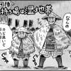 NHK大河ドラマ『真田丸』ワンポイント23話目「小田原攻め、徳川軍の持ち場は湿地帯」