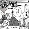 NHK大河ドラマ『真田丸』ワンポイント24話目「小田原開城、直前までハンコ押し…」