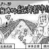 NHK大河ドラマ『真田丸』ワンポイント25話目「江戸は当時から経済都市」