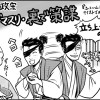 NHK大河ドラマ『真田丸』ワンポイント26話目「懲りない政宗、表でゴマスリ・裏で策謀」