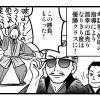 書評サイト「シミルボン」にて『真田丸』振り返り4コマ更新中!1回目(26話)