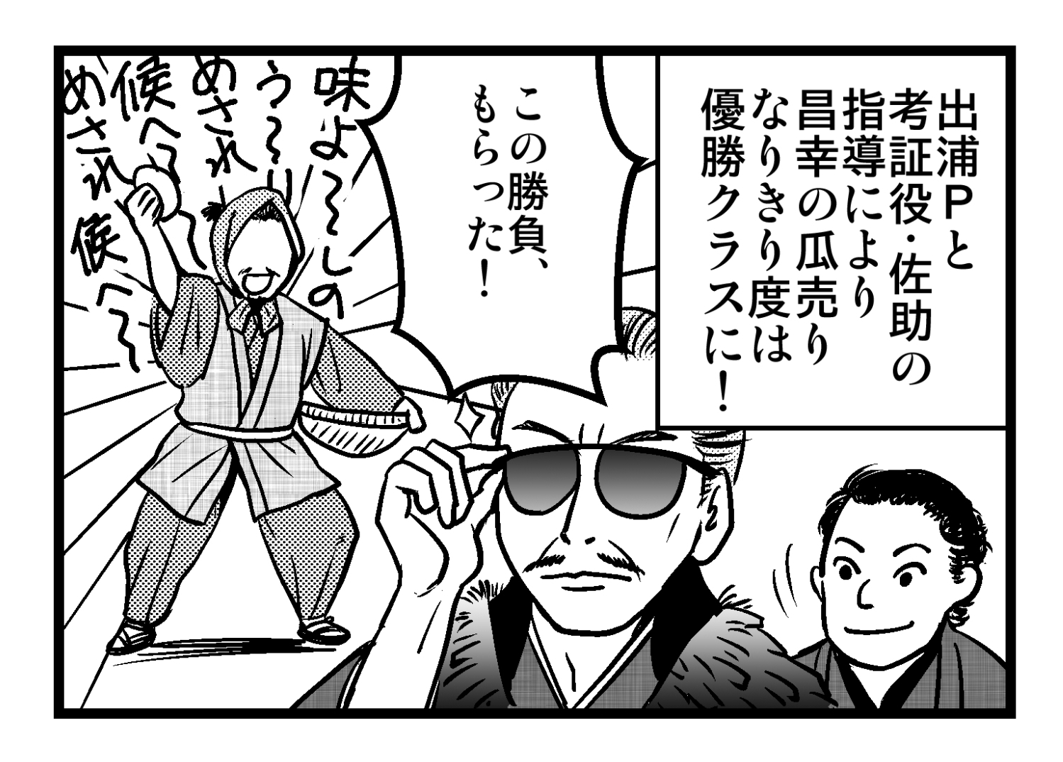 真田丸 26話