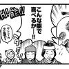 書評サイト「シミルボン」『真田丸』振り返り4コマ2回目(27話)