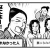 書評サイト「シミルボン」『真田丸』振り返り4コマ3回目(28話)