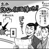 NHK大河ドラマ『真田丸』ワンポイント29話「木幡山出丸 素通りできない側面陣地」