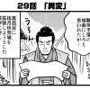書評サイト「シミルボン」『真田丸』振り返り4コマ4回目(29話)