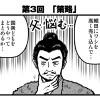 書評サイト「シミルボン」『真田丸』振り返り4コマ第3回「策略」