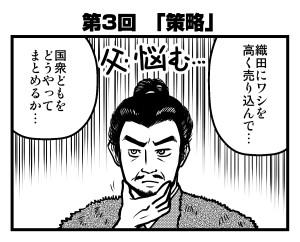 真田丸第3回