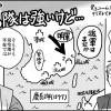 NHK大河ドラマ『真田丸』ワンポイント30話「日本軍、個々の隊は強いけど…」
