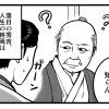 書評サイト「シミルボン」『真田丸』振り返り4コマ5回目(30話)