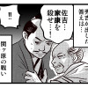 書評サイト「シミルボン」『真田丸』振り返り4コマ6回目(31話)