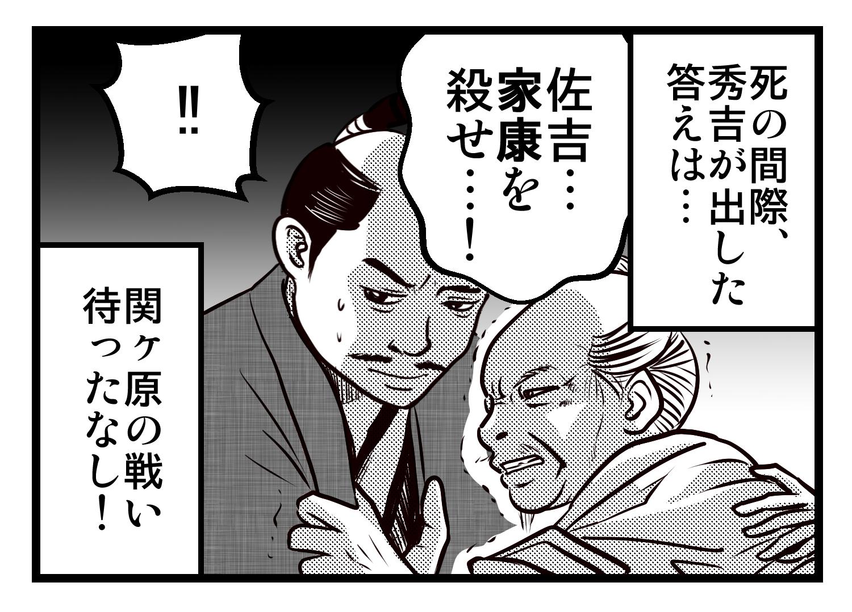 真田丸 31話