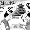 NHK大河ドラマ『真田丸』ワンポイント32話「多数派工作(展開中)」