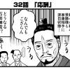 書評サイト「シミルボン」『真田丸』振り返り4コマ7回目(32話)