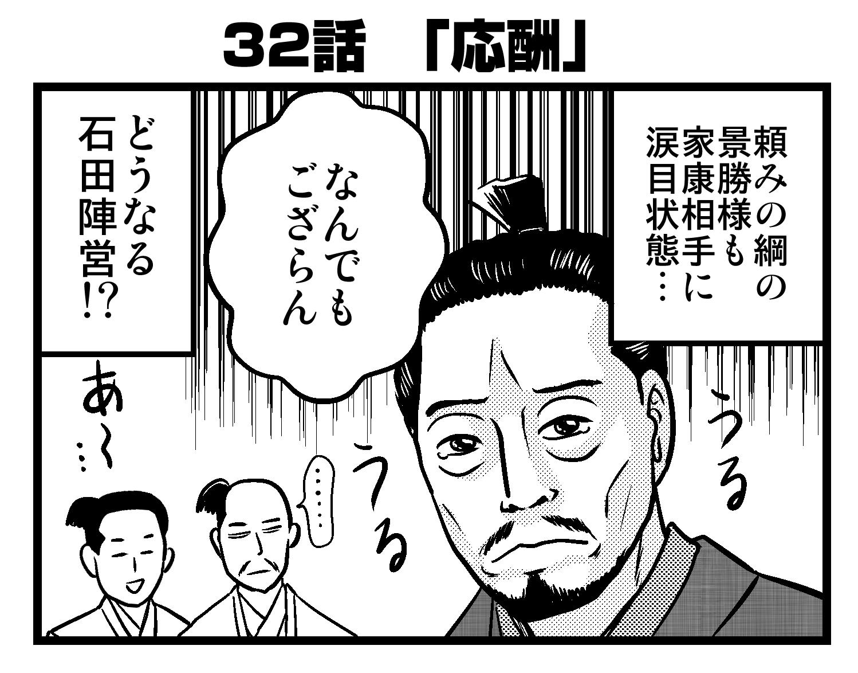 真田丸32話