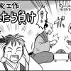 NHK大河ドラマ『真田丸』ワンポイント33話「多数派工作 じれたら負け」