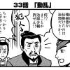 書評サイト「シミルボン」『真田丸』振り返り4コマ8回目(33話)