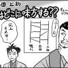 NHK大河ドラマ『真田丸』ワンポイント34話「徳川、石田、上杉…真田はどこに味方する?」