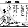 書評サイト「シミルボン」『真田丸』振り返り4コマ9回目(34話)