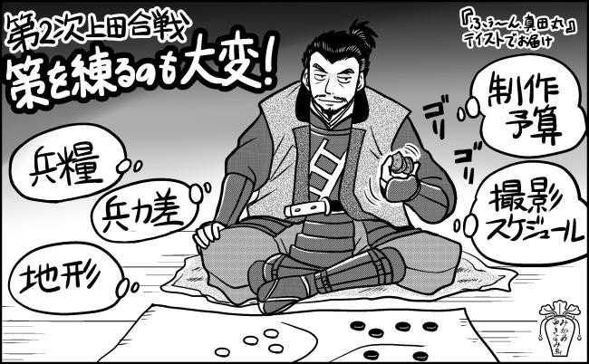真田丸36話