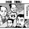 書評サイト「シミルボン」『真田丸』振り返り4コマ11回目(36話)