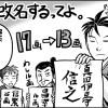 NHK大河ドラマ『真田丸』ワンポイント37話「信幸、改名するってよ。」