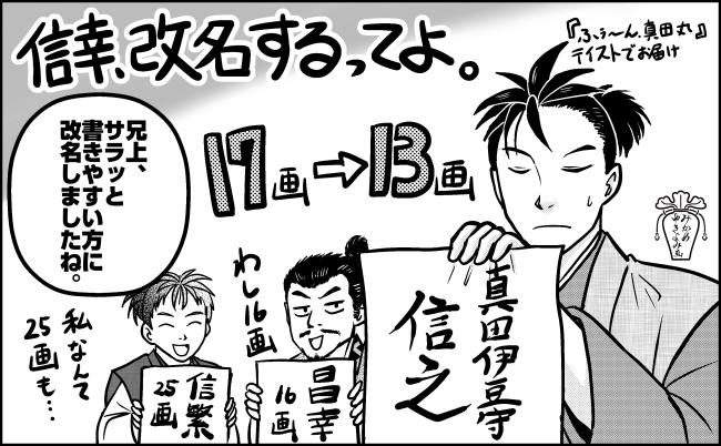 真田丸37話