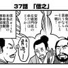 書評サイト「シミルボン」『真田丸』振り返り4コマ12回目(37話)