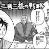 NHK大河ドラマ『真田丸』ワンポイント38話「真田父子、三者三様の戦略」