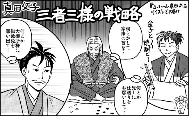 真田丸38話