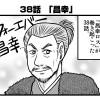 書評サイト「シミルボン」『真田丸』振り返り4コマ13回目(38話)