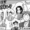 NHK大河ドラマ『真田丸』ワンポイント39話「諸大名&信繁 悩みのタネは…?」