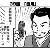 書評サイト「シミルボン」『真田丸』振り返り4コマ14回目(39話)