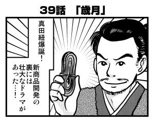 真田丸39話