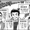 NHK大河ドラマ『真田丸』ワンポイント4話目「脇を固める個性モンスター」