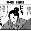 書評サイト「シミルボン」『真田丸』振り返り4コマ第4回「挑戦」