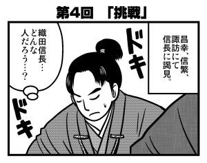 真田丸第4回