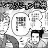 NHK大河ドラマ『真田丸』ワンポイント40話「信繁→幸村 これからはフィクション世界で行く?」